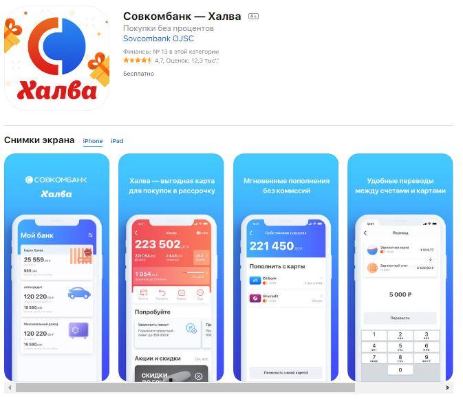 """Мобильное приложение """"Совкомбанк — Халва"""""""