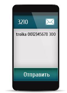 Пополнение карты Тройка с помощью смс-сервиса
