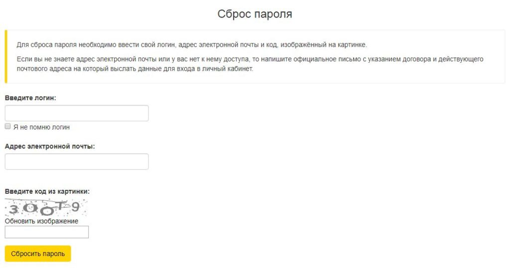 Сброс пароля для входа в РНК-карт личный кабинет
