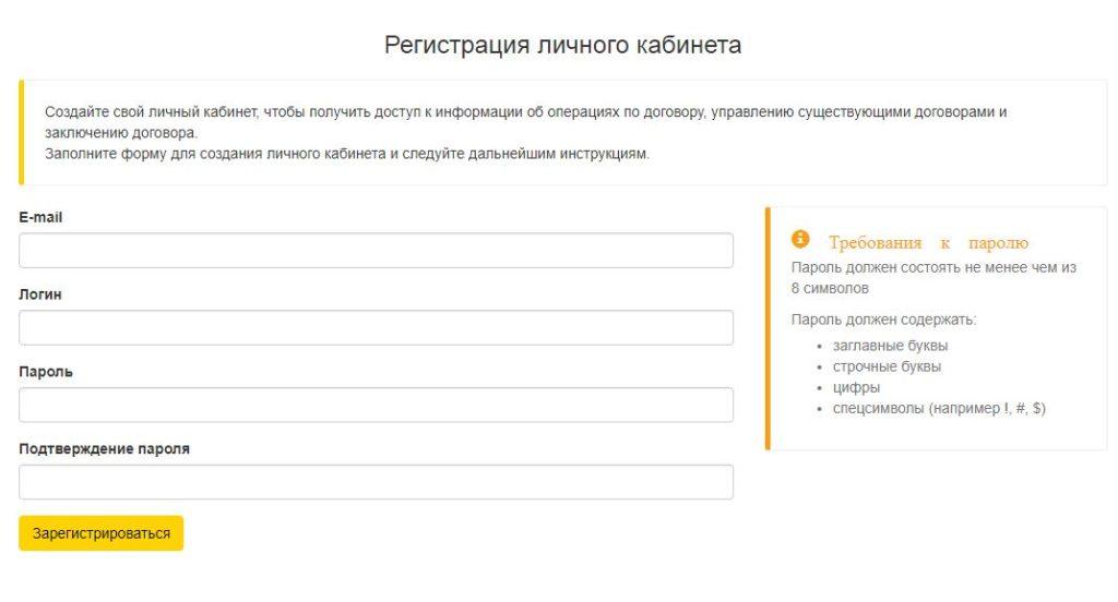 регистрация личного кабинета РНК-карт