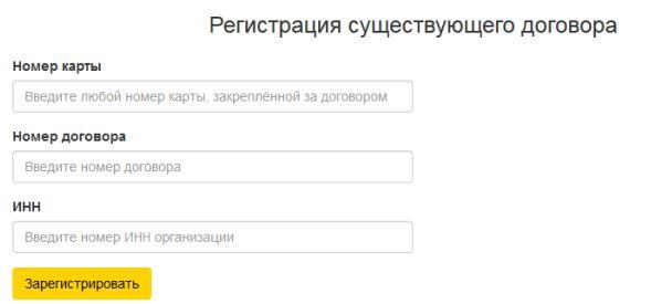 Регистрация существующего договора в личном кабинете