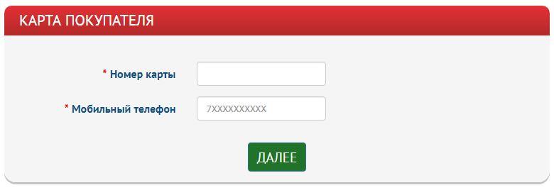 Регистрация карты на sparspb.ru