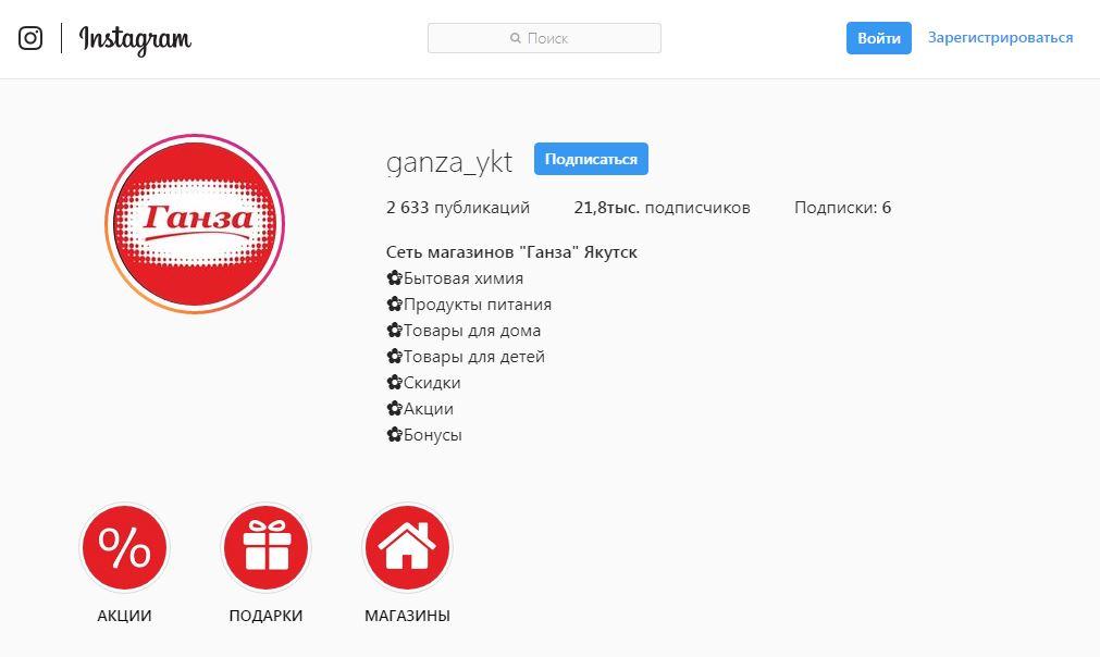 Официальная страница сети магазинов Ганза в Instagram