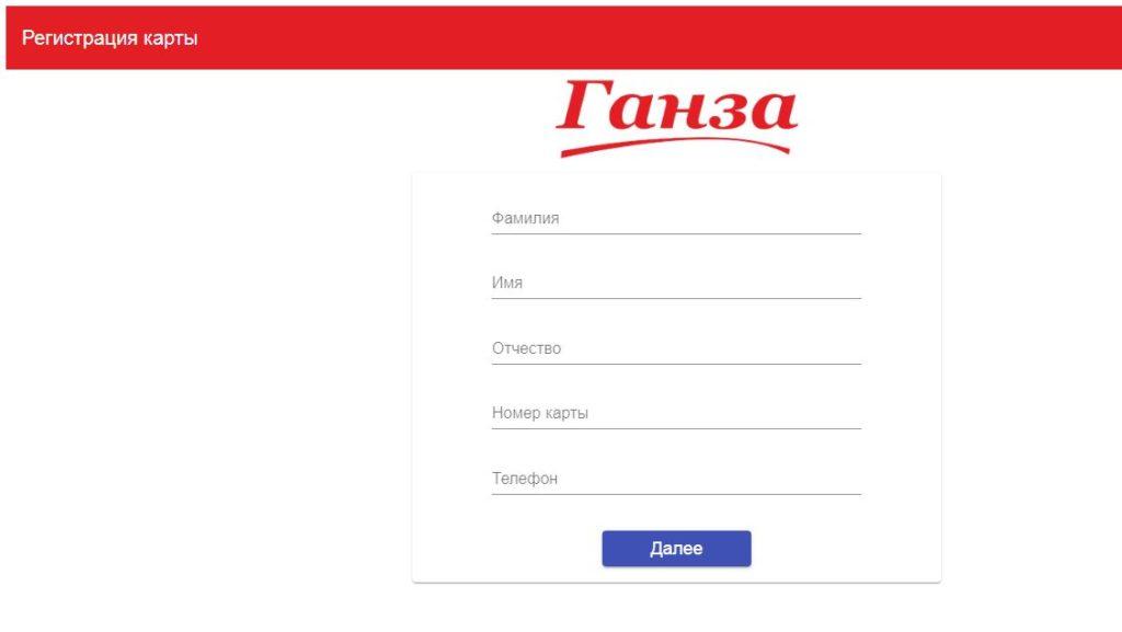 vip.ganza.biz активация карты