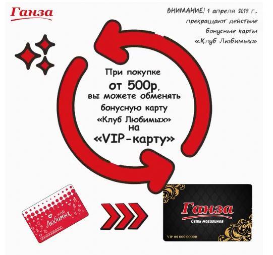 Условия получения VIP-карты Ганза