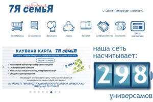 """www.7-ya.ru - официальный сайт сети продовольственных магазинов """"Народная 7Я семьЯ"""""""