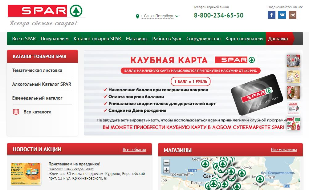 """www.sparspb.ru - официальный сайт программы """"Клубная карта"""""""
