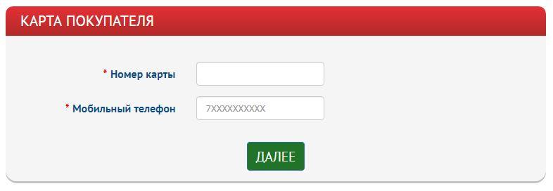 Активировать карту на www.sparspb.ru
